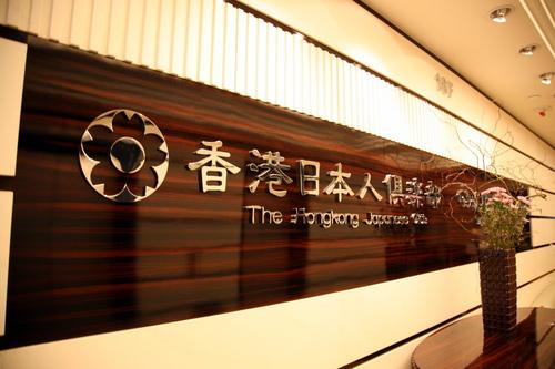 香港日本人俱樂部