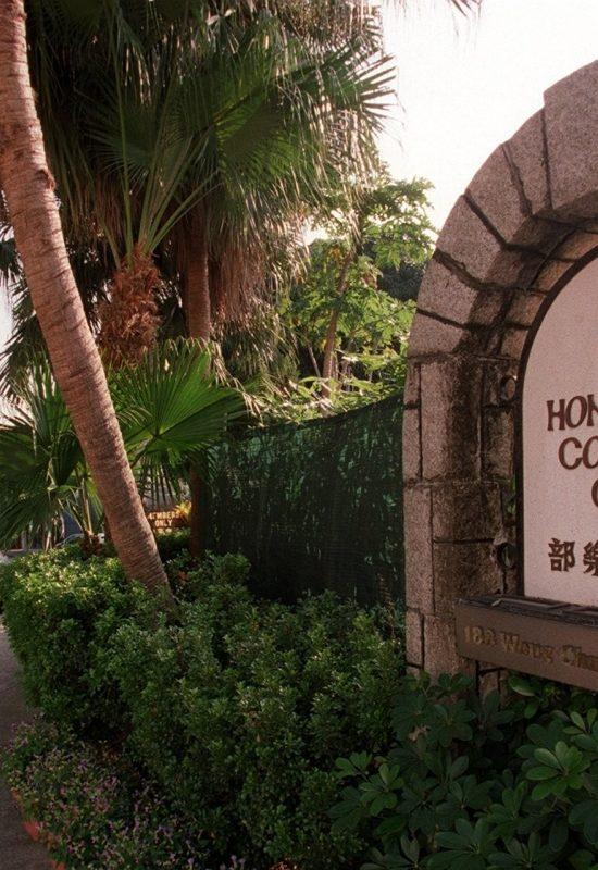香港鄉村俱樂部