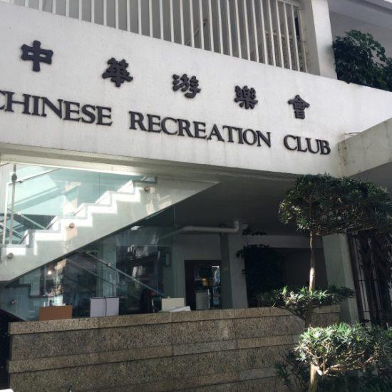 CHINESE RECREATION CLUB, HONG KONG