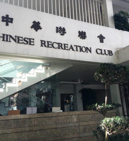 香港中華遊樂會